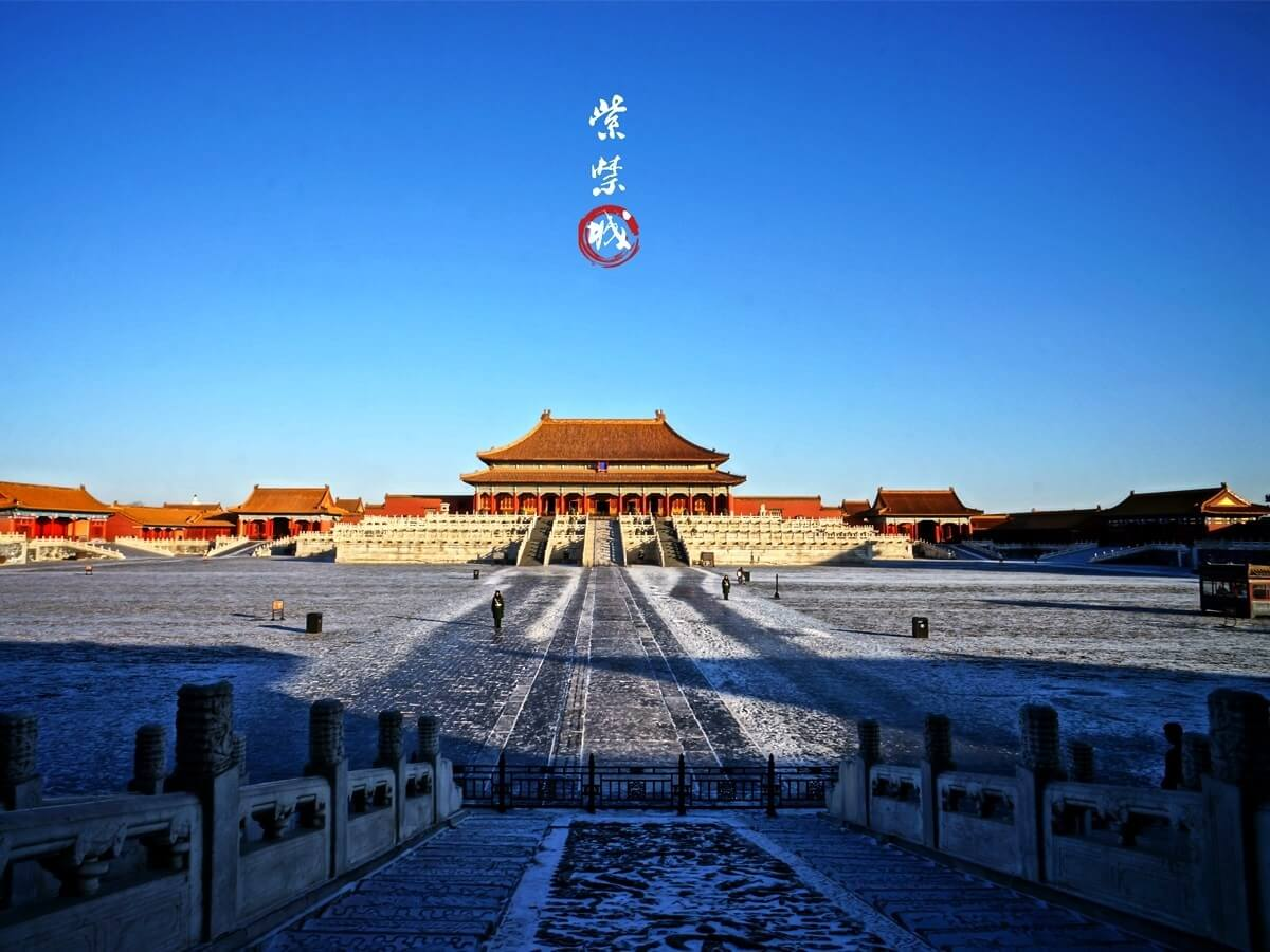 Forbidden City - China Tours